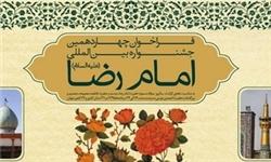 فراخوان چهاردهمین جشنواره بین المللی امام رضا (ع) منتشر شد