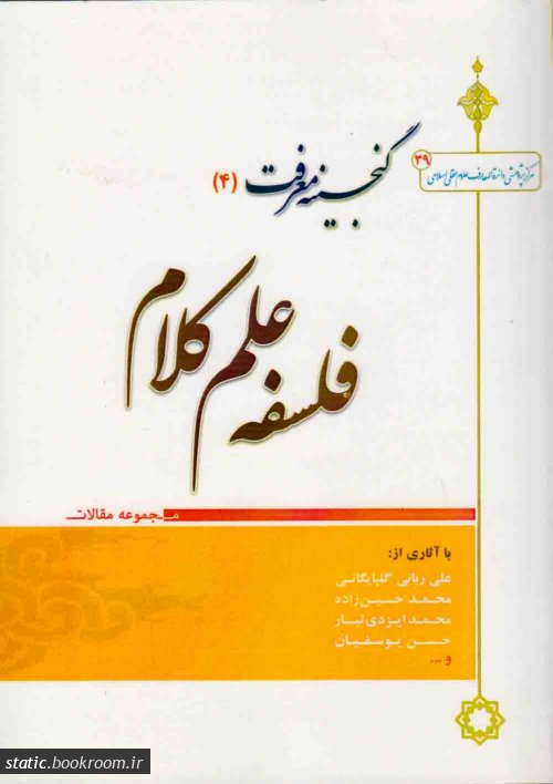 گنجینه معرفت - جلد چهارم: فلسفه علم کلام (مجموعه مقالات)