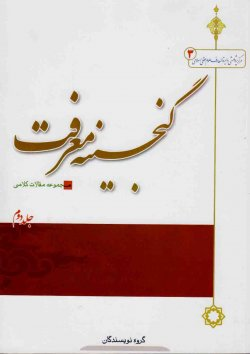 گنجینه معرفت - جلد دوم: مجموعه مقالات کلامی