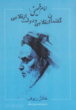 امام خمینی (ره): گفتمان انقلابی و دولت انقلابی