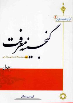 گنجینه معرفت - جلد اول: مجموعه مقالات منطقی و فلسفی
