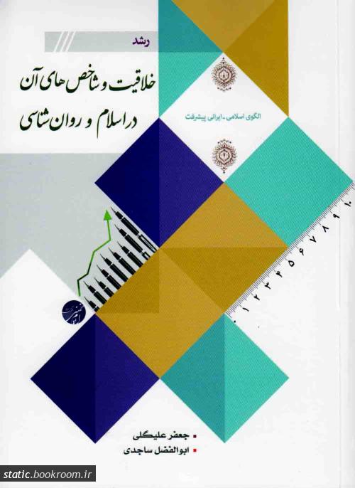 رشد خلاقیت و شاخص های آن در اسلام و روان شناسی
