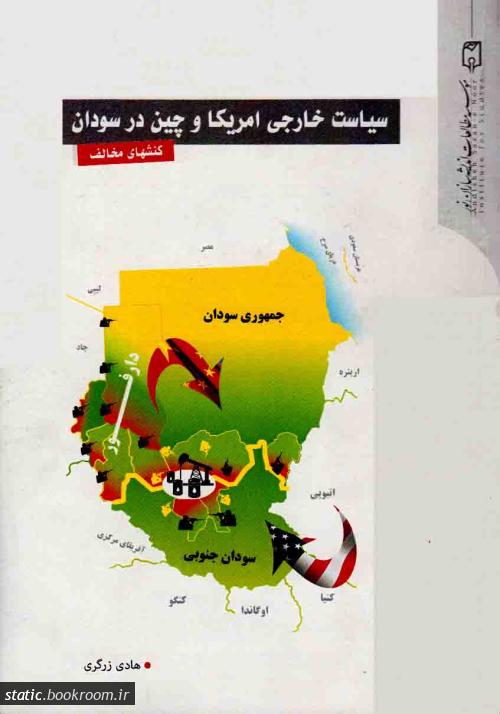سیاست خارجی امریکا و چین در سودان؛ کنش های مختلف