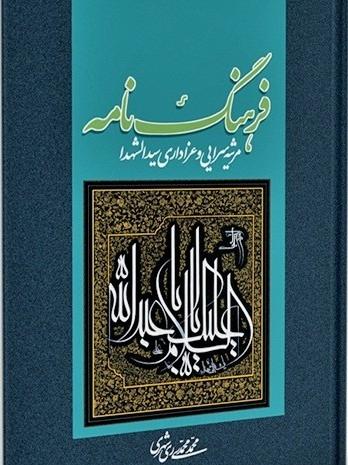 فرهنگ نامه مرثیه سرایی و عزاداری حضرت سیدالشهداء علیه السلام