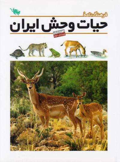 فرهنگ نامه حیات وحش ایران: مهره داران