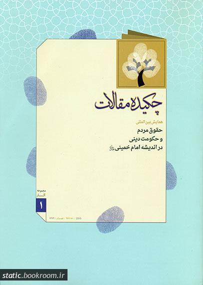 چکیده مقالات همایش بین المللی حقوق مردم و حکومت دینی در اندیشه امام خمینی (س)