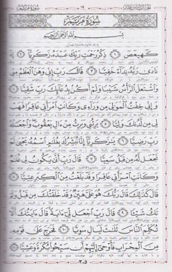 قرآن کریم ترجمه آیت الله مکارم شیرازی (قطع جیبی)