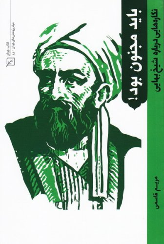 پیشگامان دانش و فضیلت 2: باید مجنون بود (نگاره هایی درباره شیخ بهایی) (چاپ اول)