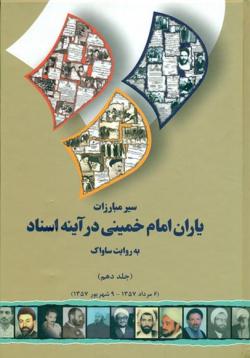سیر مبارزات یاران امام خمینی (ره) در آینه اسناد به روایت اسناد ساواک - جلد دهم