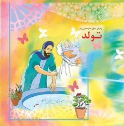 زندگی مصور امام خمینی (س) 1: تولد