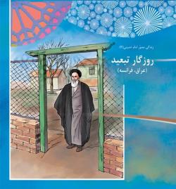 زندگی مصور امام خمینی (س) 7: روزگار تبعید (عراق، فرانسه)