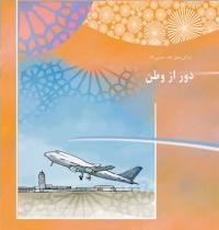 زندگی مصور امام خمینی (س) 6: دور از وطن