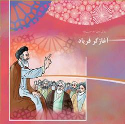 زندگی مصور امام خمینی (س) 5: آغازگر فریاد