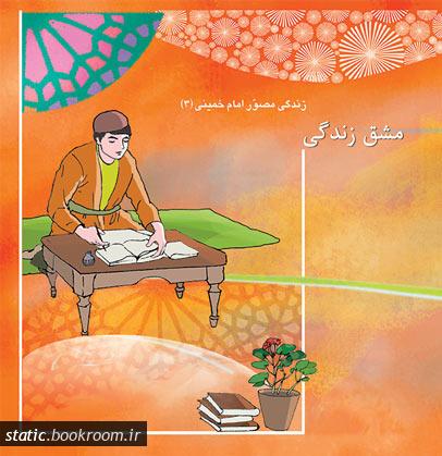 زندگی مصور امام خمینی (س) 3: مشق زندگی