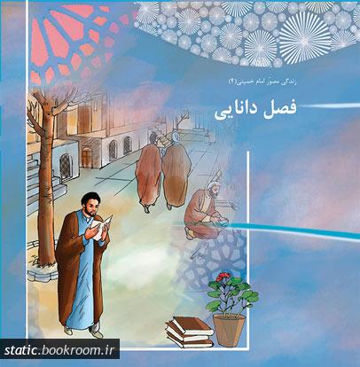 زندگی مصور امام خمینی (س) 4: فصل دانایی