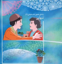 زندگی مصور امام خمینی (س) 2: تنهایی