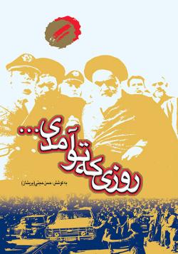 روزی که تو آمدی...: مجموعه رباعیها و دوبیتیهای برگزیده در منقبت امام خمینی (س)
