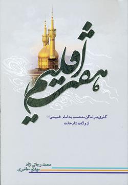 هفت اقلیم: گذری بر اماکن منتسب به امام خمینی (س) از ولادت تا رحلت