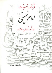 فرهنگ توصیفات امام خمینی (س) در شعر شاعران معاصر