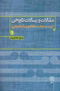 مقالات و رسالات تاریخی - جلد اول: بیست و هفت مقاله و رساله تاریخی
