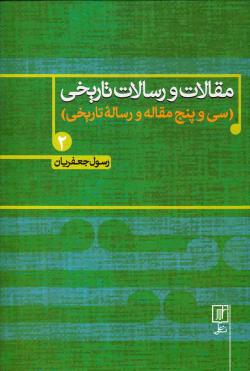 مقالات و رسالات تاریخی - جلد دوم: سی و پنج مقاله و رساله تاریخی