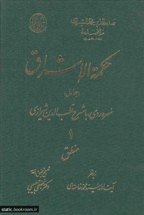 حکمه الاشراق - جلد اول: منطق 1