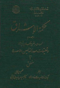 حکمه الاشراق - جلد دوم: منطق 2