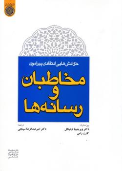 خوانش هایی انتقادی پیرامون: مخاطبان و رسانه ها