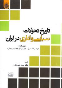 تاریخ تحولات سیاسی و اداری در ایران (دوره دو جلدی)