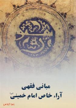 مبانی فقهی آراء خاص امام خمینی رحمه الله
