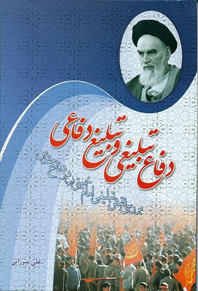 دفاع تبلیغی و تبلیغ دفاعی: بررسی نقش تبلیغی امام خمینی (س) در دفاع مقدس