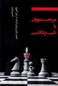 مرجعیت موروثی یا تشیع انگلیسی: نگاهی گذرا به جریان افراط گرای شیعی (شیرازی)