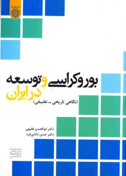 بوروکراسی و توسعه در ایران: نگاهی تاریخی - تطبیقی