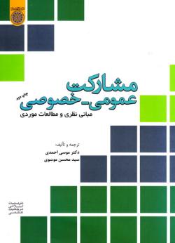 مشارکت عمومی - خصوصی: مبانی نظری و مطالعات موردی