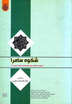 شکوه سامرا: مجموعه مقالات درباره امام هادی و امام عسگری علیهما السلام