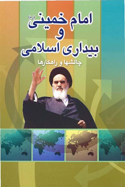 امام خمینی (س) و بیداری اسلامی (چالش ها و راهکارها)