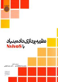 نظریه پردازی داده بنیاد با نرم افزار NVivo8