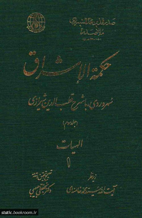 حکمه الاشراق - جلد سوم: الهیات 1