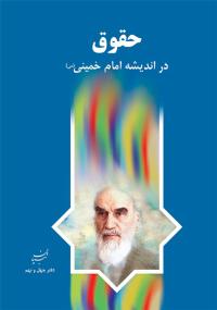 حقوق در اندیشه امام خمینی (س)