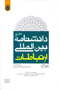 دانشنامه بین المللی ارتباطات - جلد اول