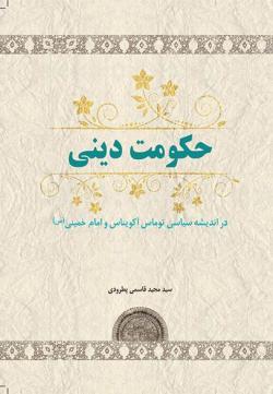 حکومت دینی: (در اندیشه توماس آکویناس و امام خمینی (س))