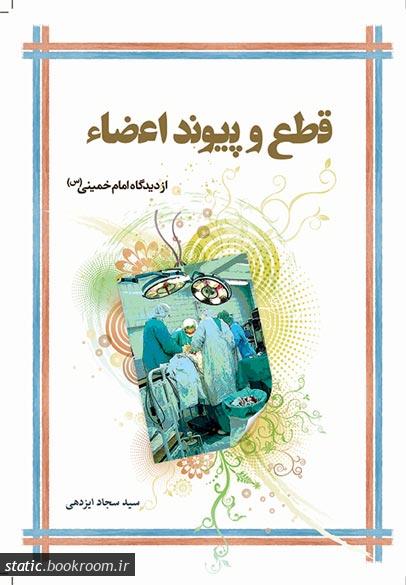 قطع و پیوند اعضاء از دیدگاه امام خمینی (س)