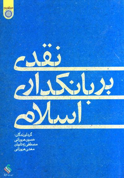 نقدی بر بانکداری اسلامی و مطالعه آن در ایران و سایر کشورها و ارائه راهکارها و آینده آن