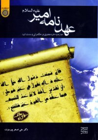عهدنامه امیر (ع): جان مایه خرد معنوی در حکم رانی و سنت انبیاء