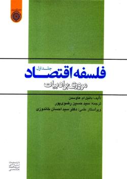 فلسفه اقتصاد، مروری بر ادبیات - جلد اول