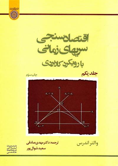 اقتصادسنجی سریهای زمانی با رویکرد کاربردی - جلد اول