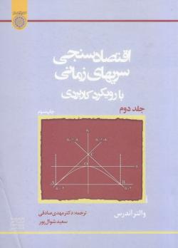 اقتصادسنجی سریهای زمانی با رویکرد کاربردی - جلد دوم