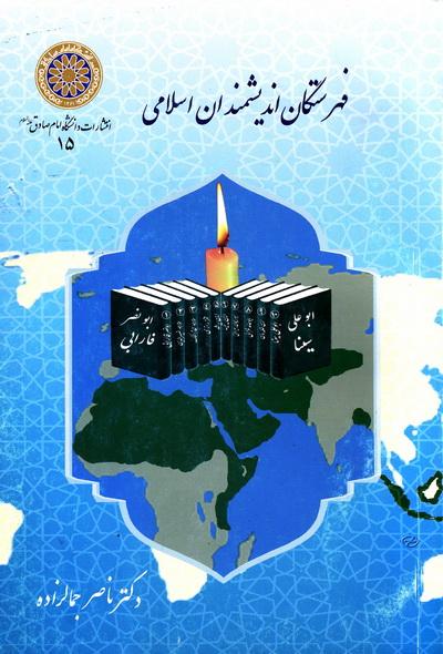 فهرستگان اندیشمندان اسلامی