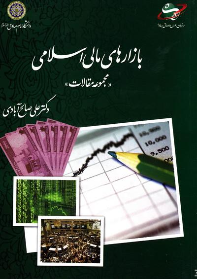 بازارهای مالی اسلامی