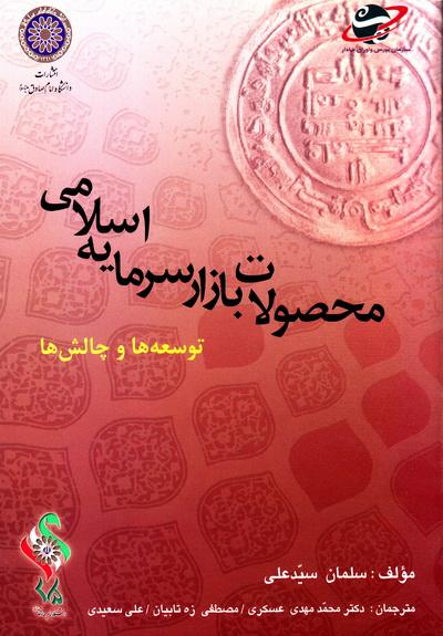 محصولات بازار سرمایه اسلامی؛ توسعه ها و چالش ها